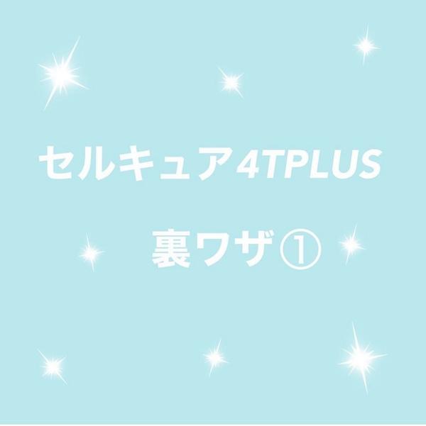 セルキュア4TPLUS 裏ワザ 1
